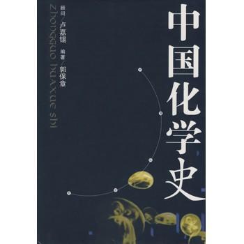 中国化学史(精)