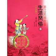 浙江民间故事(生活风俗卷注音版)