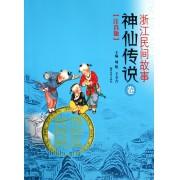 浙江民间故事(神仙传说卷注音版)