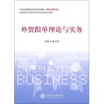 外贸跟单理论与实务(国际商务类21世纪高等职业教育双证教材)
