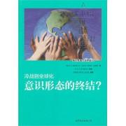 冷战到全球化(意识形态的终结)/帕尔默现代世界史