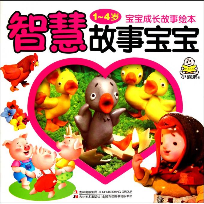 智慧故事宝宝(1-4岁)/宝宝成长故事绘本