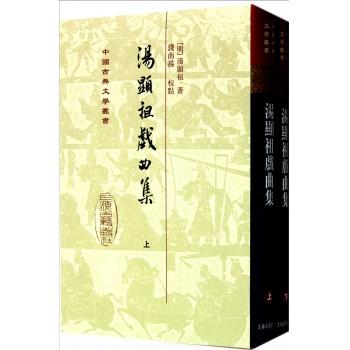 汤显祖戏曲集(上下)(精)/中国古典文学丛书