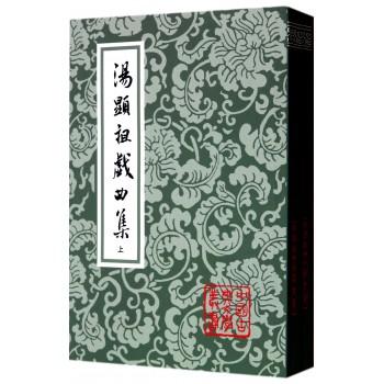 汤显祖戏曲集(上下)/中国古典文学丛书