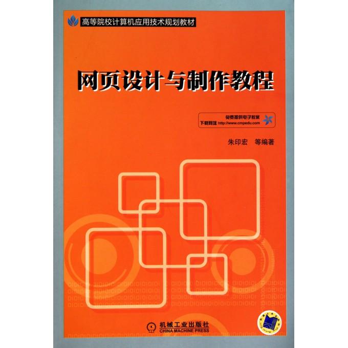 网页设计与制作教程(高等院校计算机