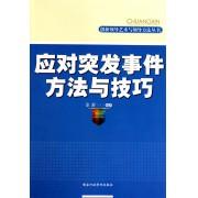 应对突发事件方法与技巧/创新领导艺术与领导方法丛书