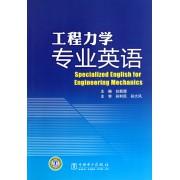 工程力学专业英语
