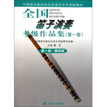 全国笛子演奏考级作品集(**套**级-第4级中国音乐家协会社会音乐水平考级教材)