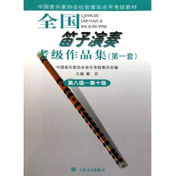 全国笛子演奏考级作品集(**套第8级-**0级中国音乐家协会社会音乐水平考级教材)