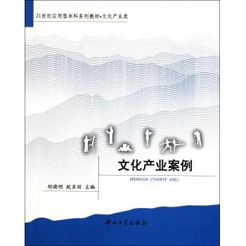 文化产业案例(文化产业类21世纪应用型本科系列教材)