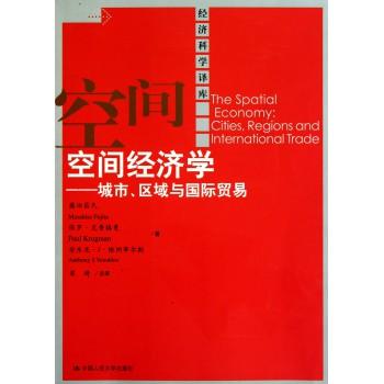 空间经济学--城市区域与国际贸易/经济科学译库