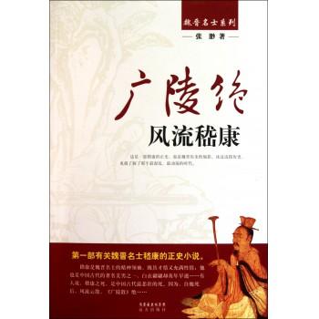 广陵*(风流嵇康)/魏晋名士系列