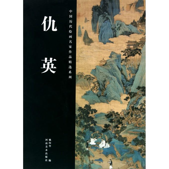 仇英/中国历代绘画名家作品精选系列