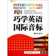 巧学英语国际音标(附光盘)