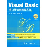 Visual Basic串口通信及编程实例(附光盘)