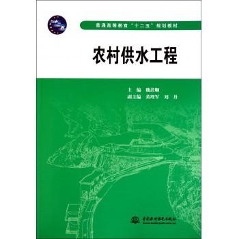 农村供水工程(普通高等教育十二五规划教材)