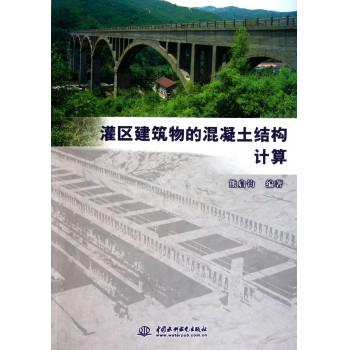 灌区建筑物的混凝土结构计算
