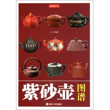 紫砂壶图谱/读图时代