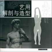艺用解剖与造型