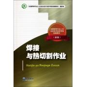 焊接与热切割作业(新版全国特种作业人员安全技术培训考核统编教材)