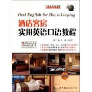 酒店客房实用英语口语教程(附光盘)/行业英语口语系列