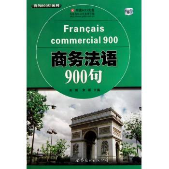 商务法语900句(附光盘)/商务900句系列