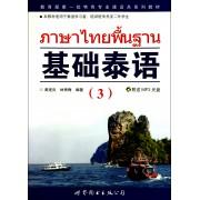 基础泰语(附光盘3本教材适用于泰语学习者培训班学员及二外学生)