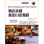 酒店基础英语口语教程(附光盘)/行业英语口语系列