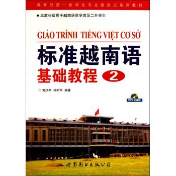 标准越南语基础教程(附光盘2本教材适用于越南语自学者及二外学生)