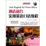 酒店前台实用英语口语教程(附光盘)/行业英语口语系列