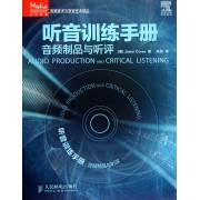 听音训练手册(附光盘音频制品与听评)/音频技术与录音艺术译丛