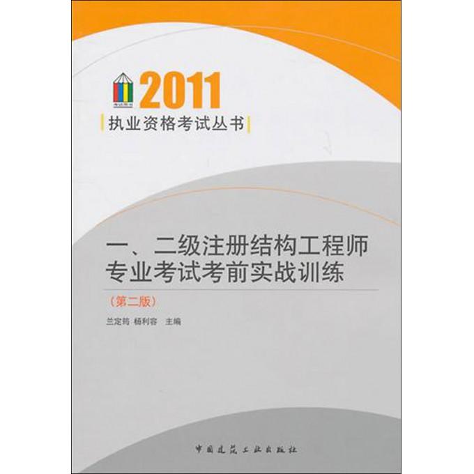 一\二级注册结构工程师专业考试考前实战训练(第2版)/2011执业资格考试丛书