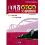 山西省军民两用交通地图册/军民两用分省系列交通地图册