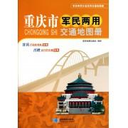 重庆市军民两用交通地图册/军民两用分省系列交通地图册