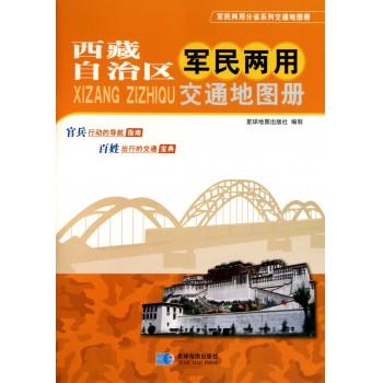 西藏自治区军民两用交通地图册/军民两用分省系列交通地图册