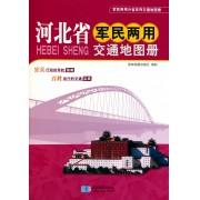 河北省军民两用交通地图册/军民两用分省系列交通地图册