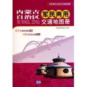 内蒙古自治区军民两用交通地图册/军民两用分省系列交通地图册