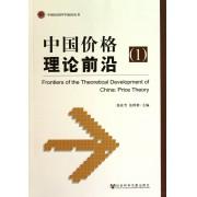 中国价格理论前沿(1)/中国经济科学前沿丛书