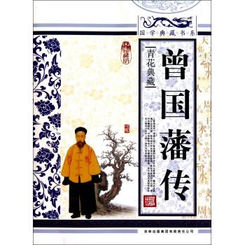 曾国藩传(青花典藏)/国学典藏书系