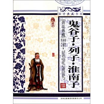 鬼谷子列子淮南子(青花典藏)/国学典藏书系