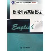 新编外贸英语教程(21世纪立体化高等院校规划教材)/英语系列