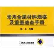 常用金属材料规格及重量速查手册