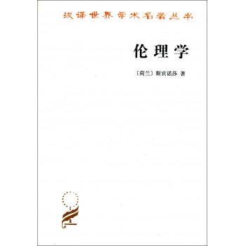 伦理学/汉译世界学术名*丛书