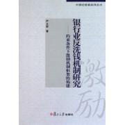 银行业反洗钱机制研究--约束条件下激励机制框架的构建/中国反洗钱系列丛书