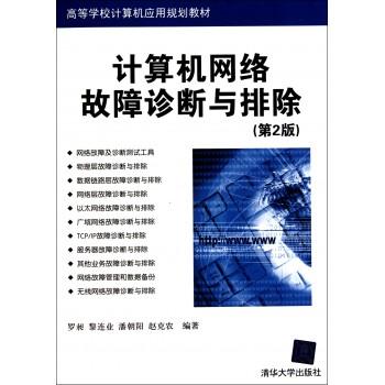 计算机网络故障诊断与排除(第2版高等学校计算机应用规划教材)
