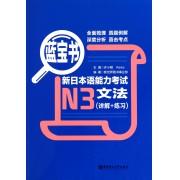 新日本语能力考试N3文法(详解+练习蓝宝书)
