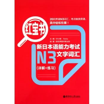 新日本语能力考试N3文字词汇(详解+练习红宝书)