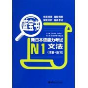 新日本语能力考试N1文法(详解+练习蓝宝书)