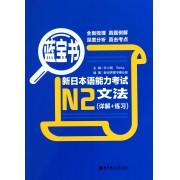 新日本语能力考试N2文法(详解+练习蓝宝书)