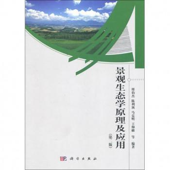 景观生态学原理及应用(第2版)